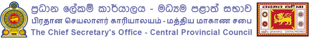 Office of the Chief Secretary - Central Provincial Council, Sri Lanka